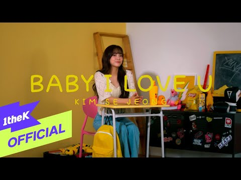 [MV] KIM SEJEONG(김세정) _ Baby I Love U