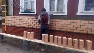 Облицовка дома кирпичом.(, 2014-11-11T04:13:58.000Z)