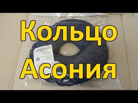 Кольцо Асония - Лучшее средство от Геморроя! NEW!!!