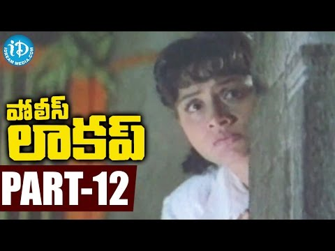 Police Lockup Full Movie Part 12 || Vijayashanti, Vinod Kumar || Kodi Rama Krishna || Raj Koti