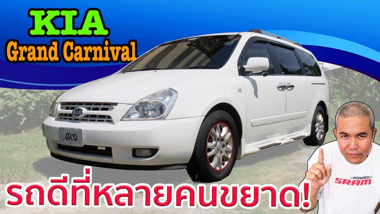 รีวิว รถมือสอง MPV 11 ที่นั่ง งบ 300,000 Kia Grand Carnival G2 จะมีคันไหนคุ้มกว่านี้