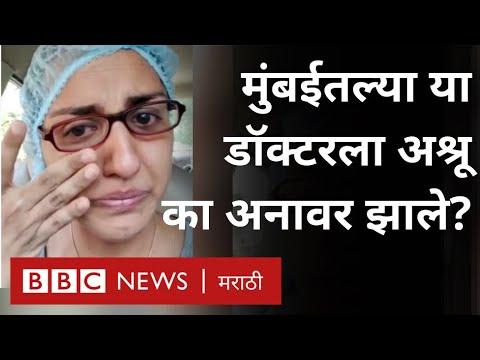Corona Mumbai Viral Video : Doctor Trupti Gilada यांना मुंबईच्या अवस्थेविषयी बोलताना अश्रू अनावर