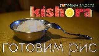 Готовим рис - простой и быстрый рецепт