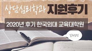 2020년 후기 한국외대 교육대학원 상담심리 지원후기(…