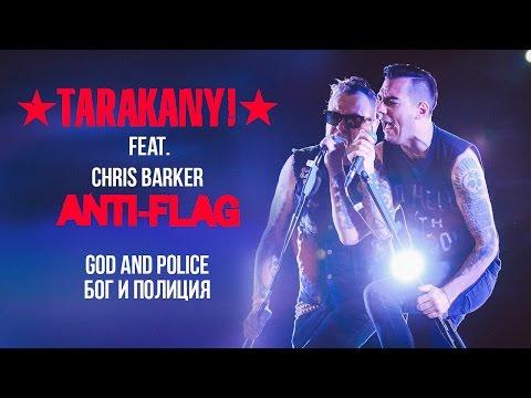 Тараканы - Бог и полиция