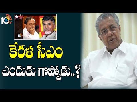 కేరళ సీఎం ఎందుకు గొప్పోడు ? Kerala-Government |  CM KCR | CM Chandrababu | Mallanna Muchatlu | 10TV