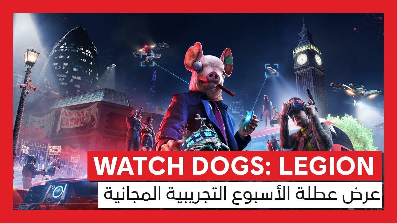 WATCH DOGS: LEGION عرض التجريبية المجانية عطلة الأسبوع