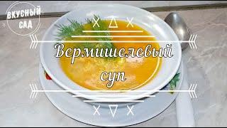 Очень вкусный ВЕРМИШЕЛЕВЫЙ СУП / vermicelli soup