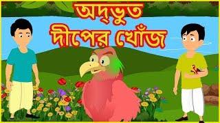 অদ্ভুত দীপের খোঁজ | Mysterious Island | Bangla Cartoon Story For Kids | বাংলা কার্টুন