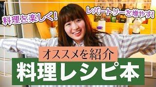 【料理好きJKのおすすめ】買ってよかった料理本を紹介するよ!