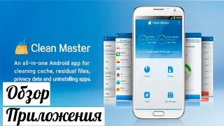 Обзор: Clean Master For Android
