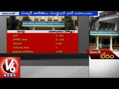 Property Tax Warangal