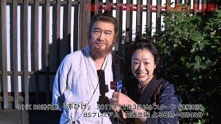 NHK BS時代劇『赤ひげ』 2017年11月3日スタート【連続8回】 毎週金曜よ...