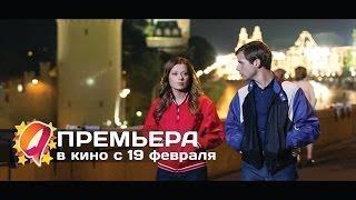 Овечка Долли была злая и рано умерла (2015) HD трейлер | премьера 19 февраля