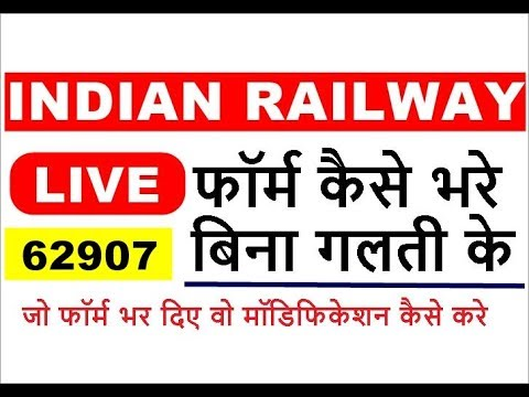 How To Fill Railway Form Group D Group C Online