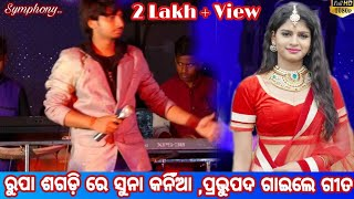 Rupa sagadire romantic song stage show by Prabhupada mohanty||Old is gold||old odia movie song