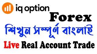 Iq option forex bangla tutorial 2017.How to trade iq option forex  bangla tutorial.iq option bd