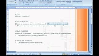Урок 07. Создание документа из шаблона Microsoft Word.avi