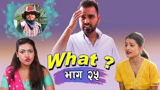राजु मास्टरको WHAT Part 25 | 11 May | 2019 | Raju Master | Master TV