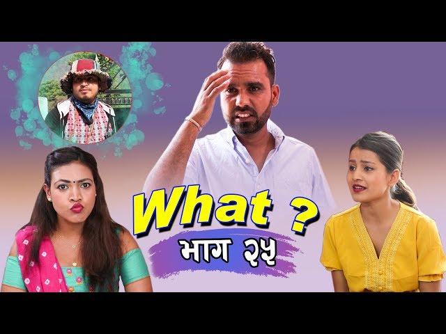 राजु मास्टरको WHAT Part 25   11 May   2019   Raju Master   Master TV