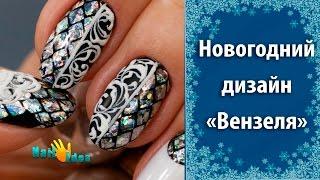 НОВОГОДНИЙ Экспресс - дизайн ногтей! Узоры на ногтях, вензеля, фольга. Снятие гель лака - Часть 2.(Это новогодний экспресс дизайн ногтей, в этом видео по дизайну ногтей на Новый год вы увидите техники работ..., 2016-12-05T10:14:13.000Z)