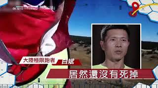 2019.05.19中天新聞台《兩岸中國夢》預告 自己的珠峰自己救 藏族的清山運動