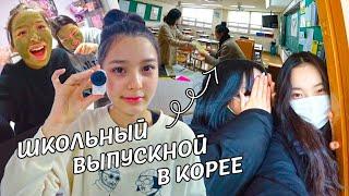 Выпускной во время пандемии:) Влог от Софии / KOREA VLOG /