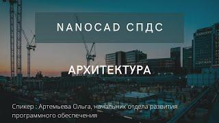 nanoCAD СПДС - архитектура
