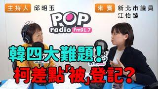 2019-09-18《POP搶先爆》邱明玉專訪 新北市議員 江怡臻