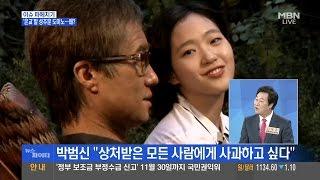 """은교 박범신 작가 논란에 일부 당사자들 """"성희롱으로 느낀 적 없어"""" - Stafaband"""