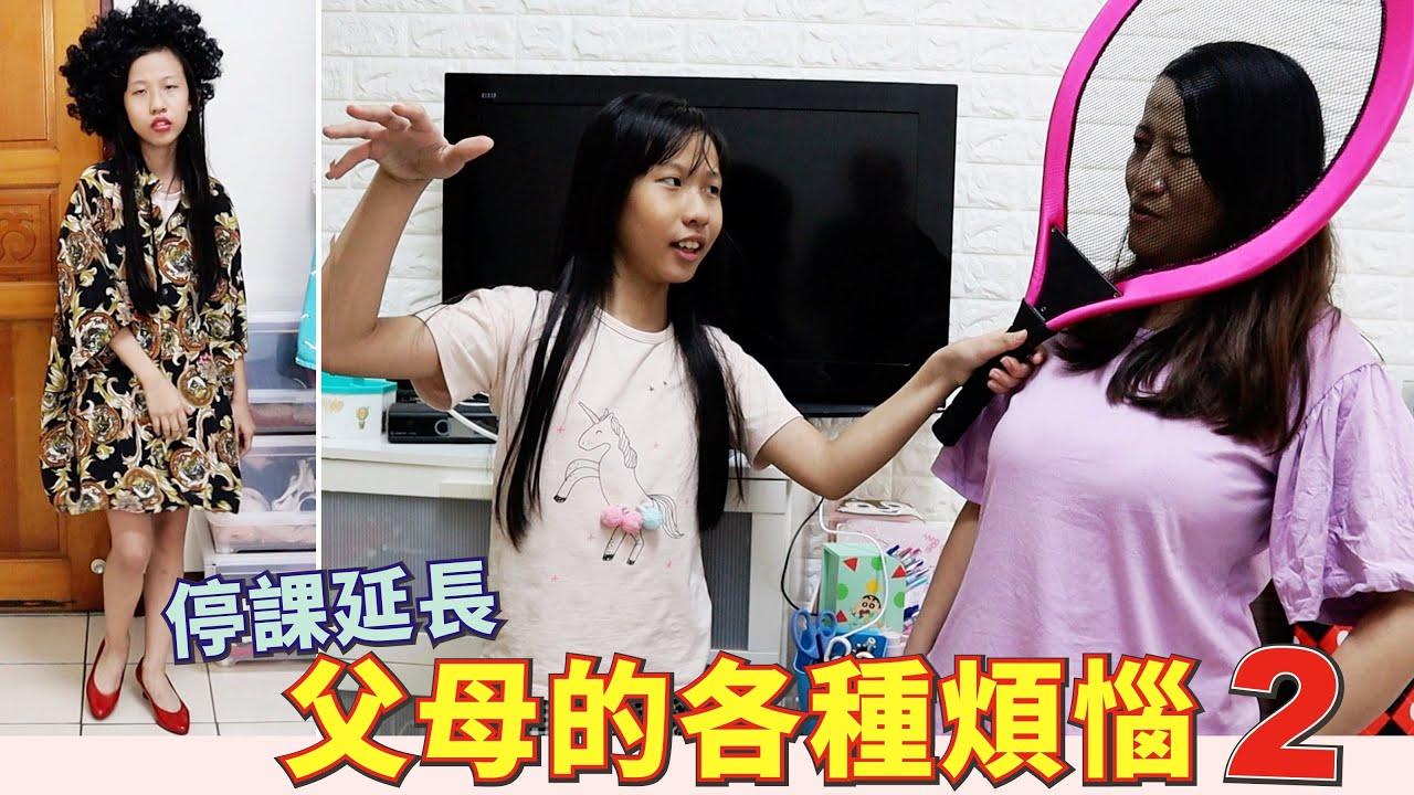 (搞笑 狀況劇) 延長停課-父母的各種煩惱 2 [蕾蕾TV]