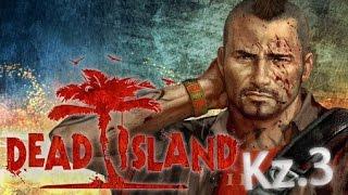 【 Dead Island Kz.3 】開始自相殘殺啦!!!!!