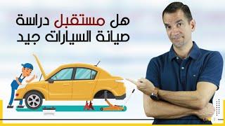 كل شيء عن دراسة ميكانيك السيارات.