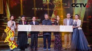 《中国文艺》 20190817 向经典致敬 本期致敬人物——词作家 易茗| CCTV中文国际