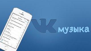 Возвращаем музыку VK на iOS без джейлбрейка