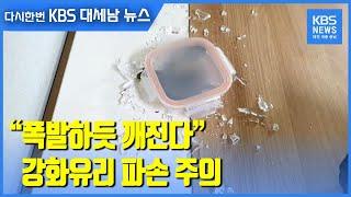 """""""폭발하듯 깨진다""""…강화유리 파손 주의 / KBS 20…"""