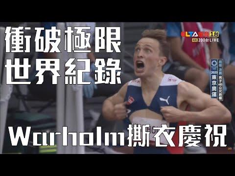 跨欄奇蹟!挪威名將Karsten Warholm在400公尺的跨欄決賽中,突破自己創下的世界紀錄(快0.76秒)奪金!
