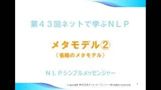 第43回:言葉のマジック・メタモデル(その2)|NLPコミュニケーションカレッジ@福岡