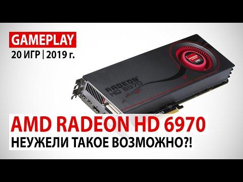 AMD Radeon HD 6970 в начале 2019 года: Неужели такое возможно?!