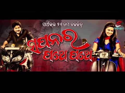 Sapanara Pathe Pathe Odia Movie