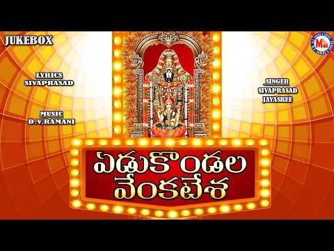 ఏడుకొండల వెంకీడెస | Yedukondala Venkidesha | Hindu Devotional Songs Telugu | Vengidesha Songs Telugu