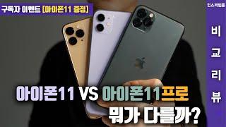 아이폰11 vs 아이폰11 프로! 차이점이 뭘까? 어떤 걸 사야 될까? [성능, 가격, 카메라, 디자인, 디스플레이, 배터리]