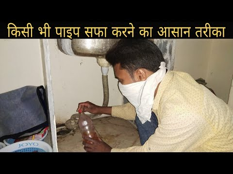 How to clean blocked pipe easily.