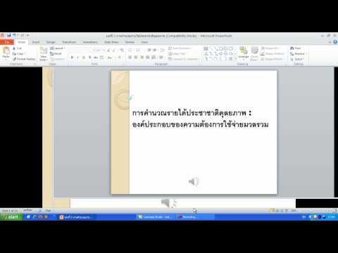 การใส่เสียงในสไลด์บน PowerPoint