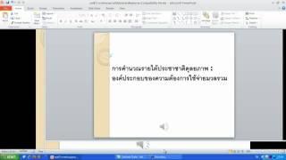 Repeat youtube video การใส่เสียงในสไลด์บน PowerPoint