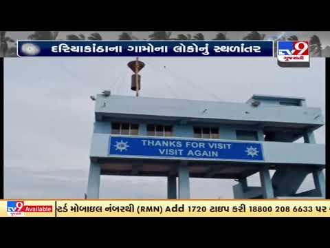 Cyclone Tauktae: Signal no.8 hoisted at Porbandar port   TV9News