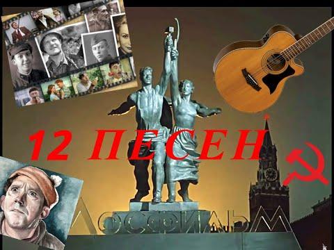12 ПЕСЕН ИЗ СОВЕТСКИХ КИНОФИЛЬМОВ НА ГИТАРЕ