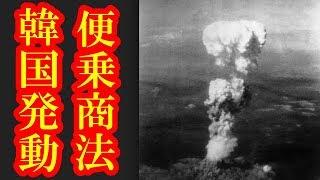 韓国、日本進出した韓流グループが原爆シャツでわざわざバラエティ出演日本側に喧嘩を売りまくり2018年11月19日