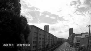 井筒香奈江が歌う日本の名曲集「時のまにまに Ⅱ 春夏秋冬」よりタイトル...