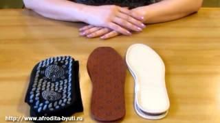 Турмалиновые стельки и носки самонагревающиеся(Самонагревающиеся стельки с турмалином можно купить на нашем сайте — http://www.afrodita-byuti.ru/shop/300/desc/turmalinovye-stelki..., 2014-08-24T21:55:36.000Z)